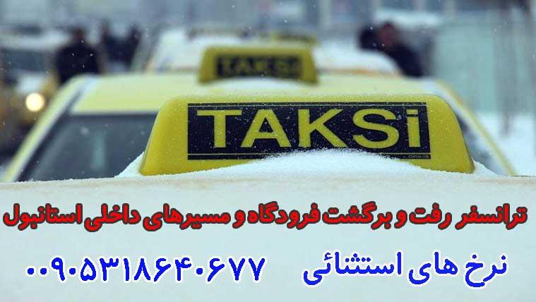 تاکسی استانبول